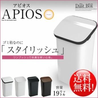 アピオス ゴミ箱 ダストボックス 1個 フタ付き 北欧 送料無料 | ごみ箱 ごみばこ キッチン ふた付き 蓋つき シンプル ふたつき 台所 おし