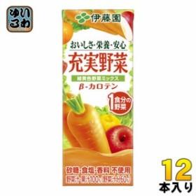 伊藤園 充実野菜 緑黄色野菜ミックス 200ml 紙パック 12本入(野菜ジュース)