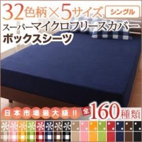 32色柄から選べる スーパーマイクロフリースカバーシリーズ ベッド用ボックスシーツ単品 シングル 無地柄 ブラック