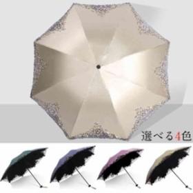 折りたたみ傘/晴雨兼用/レディース/UVカット/紫外線対策/日傘/雨傘/8本骨/3つ折り/手開き/レース/刺繍・丈夫/遮光/遮熱