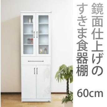 【本州と四国は開梱設置料込み】 いつもピカピカ!清潔感キープすきま食器棚 幅60cm扉タイプ(キッチンカップボード)日本製&完成家具の