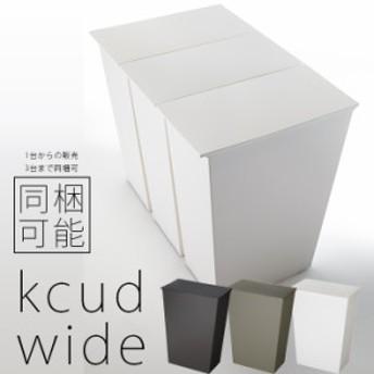 ゴミ箱 ダストボックス 45L 分別 北欧 「 kcud ワイド」 横型 ダストボックス ごみ箱 ふた付き キッチン   クード ごみばこ 蓋つき シン