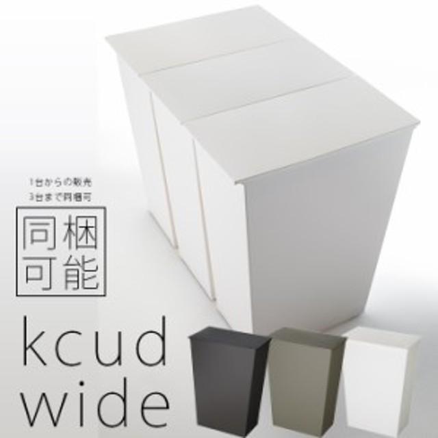 ゴミ箱 ダストボックス 45L 分別 北欧 「 kcud ワイド」 横型 ダストボックス ごみ箱 ふた付き キッチン | クード ごみばこ 蓋つき シン