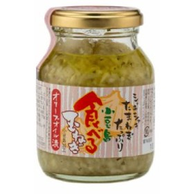 食べる玉ねぎオリーブオイル漬け 175g