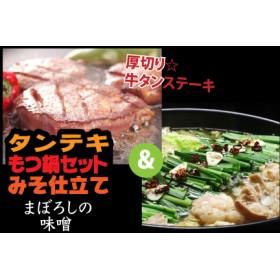国産牛上ホルモン 博多もつ鍋(まぼろしの味噌仕立て)&厚切り牛タンステーキ