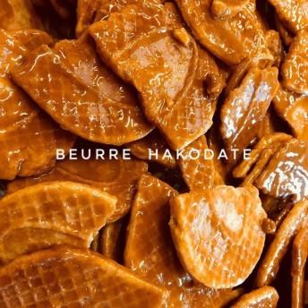 北海道産小麦バター使用のビスケットを濃厚キャラメリゼ「BEURRE キャラスク」