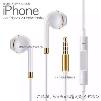 iPhone イヤホン iphone 高音質 最高品質 アイフォン6 iphone6 plus iPad ipod イヤホンマイク 音量ボタン付き iphone5 iphone4s iphone5s