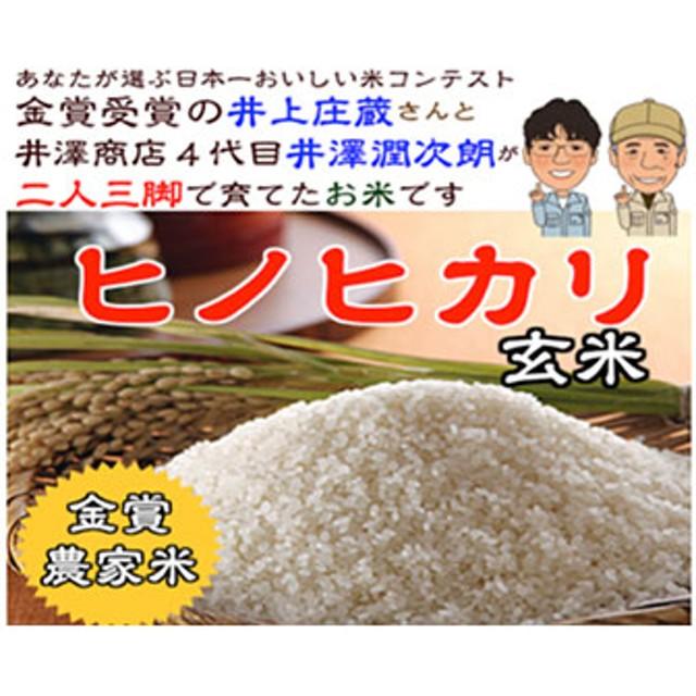 稲美金賞農家 井上庄蔵さんのヒノヒカリ白米約4.5kg