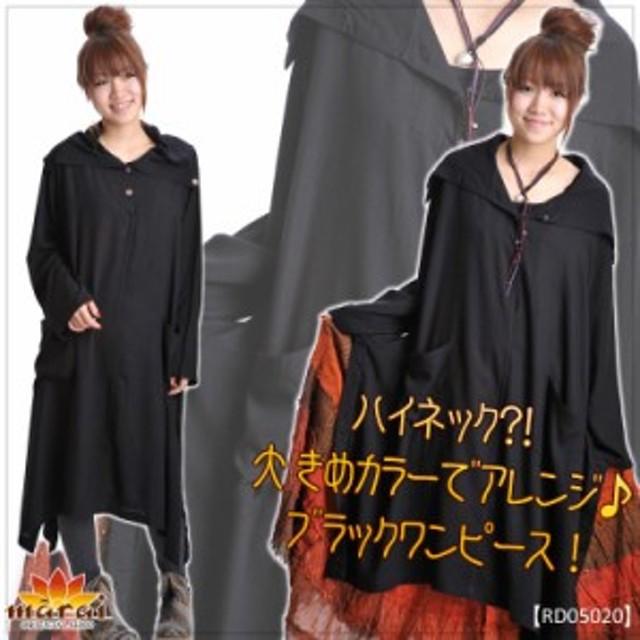ハイネック?!大きめカラーでアレンジ ブラックワンピース![アジアンファッション エスニック]rd05020