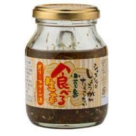 食べる生姜 オリーブオイル漬 145g