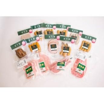 厚真希望農場で育った放牧豚のハム・ソーセージ&スライス肉セット