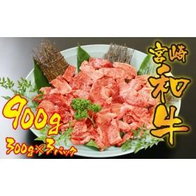宮崎和牛切落し焼肉 900g