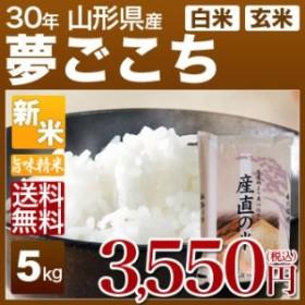 夢ごこち 米 5kg 送料無料(山形県 30年産)(玄米/白米)