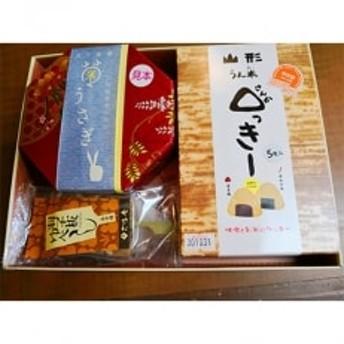 山形の縁結び菓子セット(ゆべし・さんかっきー・菊うさぎ)【S3005】