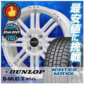 155/65R14 75Q ダンロップ ウインターマックス 01 B-MUD X スタッドレスタイヤホイール4本セット