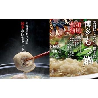 国産牛 ありた鶏 博多もつ鍋(和風醤油)&水炊きセット(ぶつ切り)