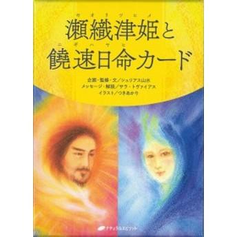 瀬織津姫と饒速日命カード