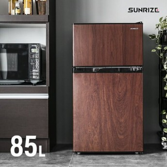 冷蔵庫 85L 送料無料 小型 2ドア 両開き コンパクト スリム おしゃれ ホワイト 木目調 省エネ ノンフロン 静音 SUNRIZE サンライズ