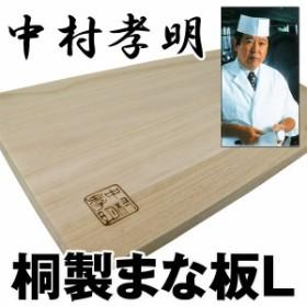 中村孝明/桐製まな板/235×423×20mm Lサイズ
