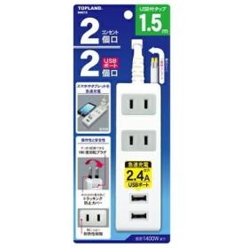 TOPLAND M4213 [USB付きタップ(USB2・AC2ポート) 1.5m] 配線コード付タップ