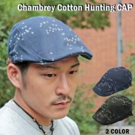 ゆうパケット便送料無料 ハンチング シャンブレコットン ハンチング 帽子 メンズ レディース