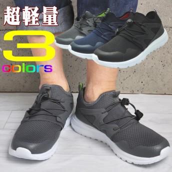 アウトレット 在庫処分 超軽量(片足約210g)メンズスカジュアルニーカー 紐靴 No1576