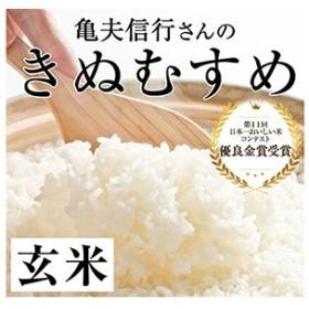 稲美金賞農家 亀尾信行さんのきぬむすめ玄米5kg
