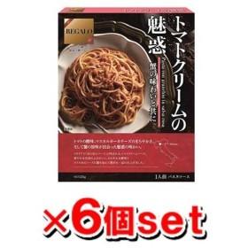 REGALO トマトクリームの魅惑 135g x6個セット パスタソース