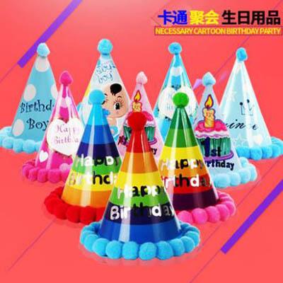 【尖角生日帽-多款可選-10個】兒童寶寶周歲公主成人派對毛球帽生日帽(可混搭)-7201015