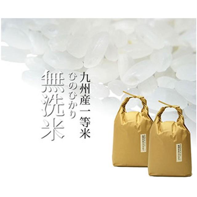 福岡県産 無洗米 ひのひかり 5kg