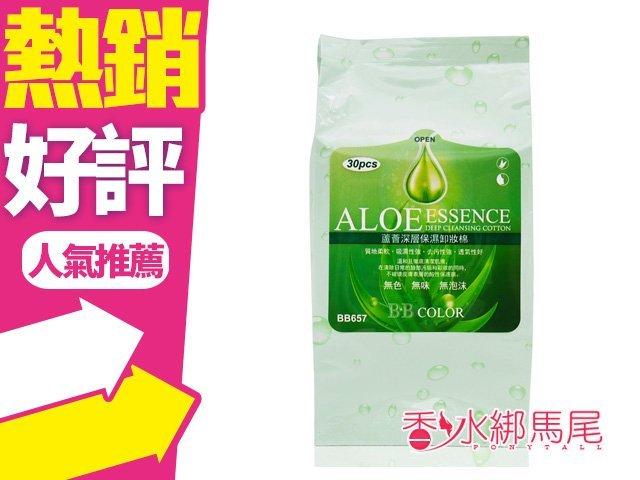 ◐香水綁馬尾◐BB COLOR 蘆薈深層保濕卸妝棉30PCS