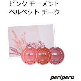 ★国内配送!送料無料★『Peripera・ペリペラ』ピンク モーメント ベルベット チーク【韓国コスメ】