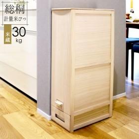 計量米びつ 桐製 総桐米櫃 米蔵 30kg
