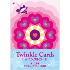 トゥインクルカード Twinkle Cards