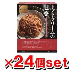 REGALO トマトクリームの魅惑 135g x24個セット パスタソース