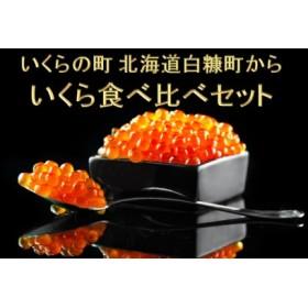 ★いくらの町 北海道白糠町から★いくら食べ比べセット【1kg(250g×2×2)】