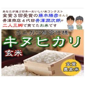 稲美金賞農家 藤本勝彦さんのキヌヒカリ玄米5kg