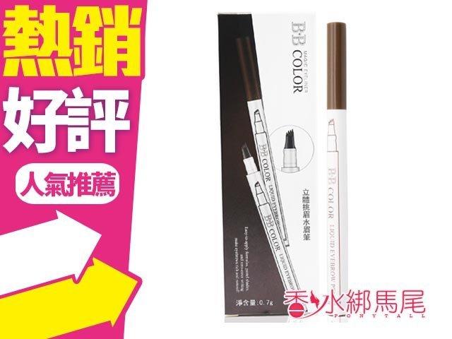 ◐香水綁馬尾◐BB COLOR 立體四爪挑眉水眉筆 四款可選 台灣製造