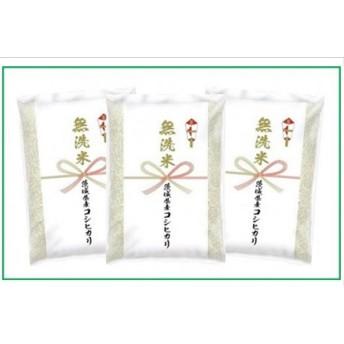 【平成30年産】茨城県産コシヒカリ無洗米15kg