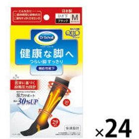 メディキュット 機能性靴下 M 24個 Dr.Scholl(ドクターショール)レキットベンキーザー・ジャパン