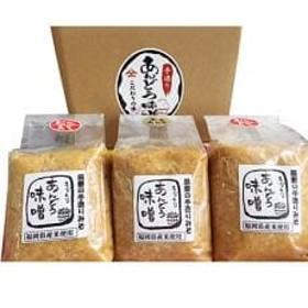 あんどうの本格生みそ3kgセット(米みそ2kg、合わせみそ1kg)