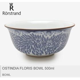 RORSTRAND ロールストランド ボウル OSTINDIA FLORIS BOWL 500ml 1012346
