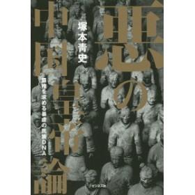 悪の中国皇帝論 覇権を求める暴虐の民族DNA/塚本青史