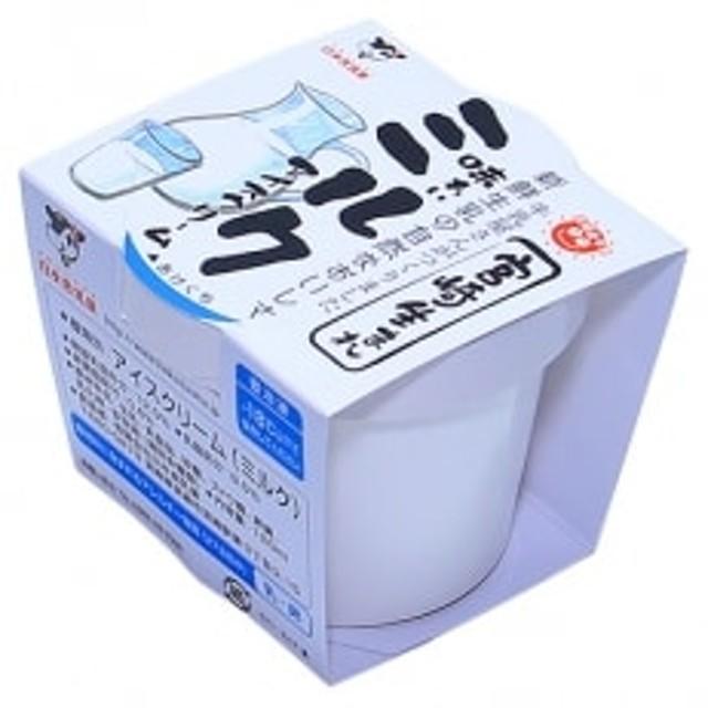 牛乳屋さんが作ったアイスクリーム 9個セット