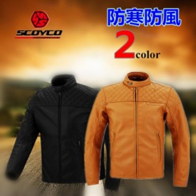 32eb29111d632f バイクPUジャケット 革ジャン ジャケット メンズ 立ち襟 バイクウェア ライダースジャケット 防風 防寒 おしゃれ