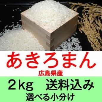 30年産 広島県産あきろまん2kg便利な選べる小分け