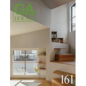GA HOUSES 世界の住宅 161
