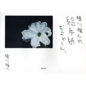 横川雅人の絵手紙だよぉ~ん。/横川雅人