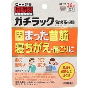 【第2類医薬品】《ロート製薬》 和漢箋 ガチラック 36錠 (寝ちがえ・肩こりに)