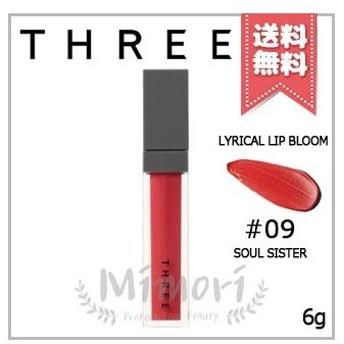 【送料無料】THREE スリー リリカルリップブルーム #09 SOUL SISTER 6g